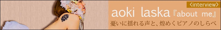 aoki laska『about me』リリース&インタビュー