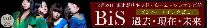 プー・ルイとオトトイのアイドル・グループ構成員増殖計画 vol.26 - ついにBiSが恵比寿リキッドルームまで! 覚悟のメンバーインタビュー! -