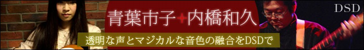 Premium Studio Live Vol.5 青葉市子と内橋和久『火のこ』