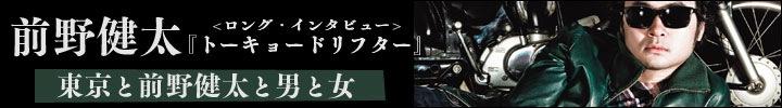 前野健太インタビュー!