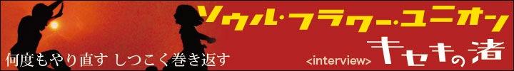 ソウル・フラワー・ユニオン『キセキの渚』リリース&インタビュー