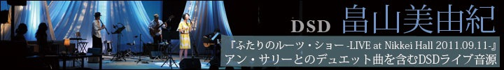 畠山美由紀『ふたりのルーツ・ショウ -Live at Nikkei Hall 2011.09.11-』