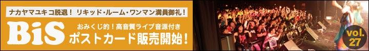 プー・ルイとオトトイのアイドル・グループ構成員増殖計画 vol.27 - 満員御礼! BiSリキッドルーム・ワンマン・ライヴ! -