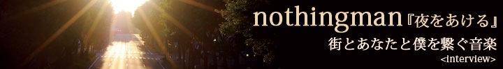 nothingman『夜をあける』インタビュー