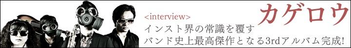 KAGERO 3rdアルバム『KAGEROⅢ』リリース
