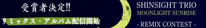 ShinSIght Trio REMIX CONTEST受賞者決定!