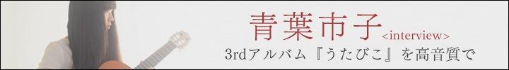 青葉市子『うたびこ』先行販売&インタビュー
