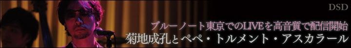 菊地成孔とペペ・トルメント・アスカラール ブルーノート東京での公演をまとめた高音質LIVE音源
