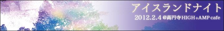 2012.2.4@高円寺AMP cafe&HIGH「アイスランドナイト」へ2組4名様を無料招待!