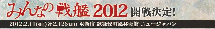 2012.2.11-12「みんなの戦艦」@新宿歌舞伎町風林会館ニュージャパン