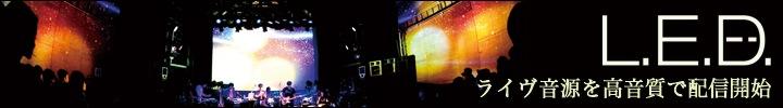 L.E.D.のライヴ音源を高音質DSDで配信決定!