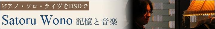 ヲノサトル 「記憶」をテーマにしたメメント・ライヴ音源をDSDでリリース
