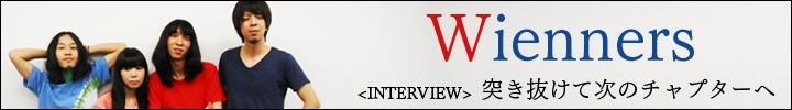 Wienners 玉屋2060%インタビュー&過去作販売開始