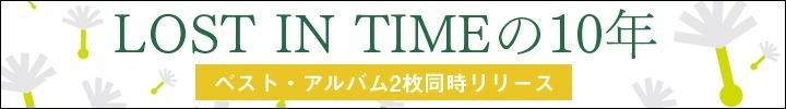 LOST IN TIMEベスト・アルバム2作同時リリース