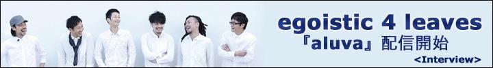 egoistic 4 leaves『aluva』配信開始!!