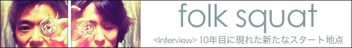 folk squat『folk squat』インタビュー