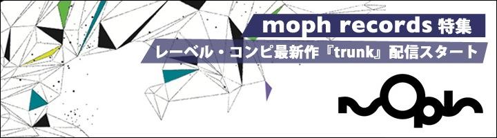 【moph records特集】レーベル・コンピ最新作『trunk』&デジタルEP全15タイトルの配信をスタート