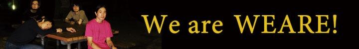 we are!『のらくら』インタビュー