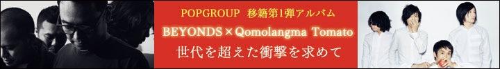 BEYONDS × Qomolangma Tomato対談! POPGROUP移籍第1弾!