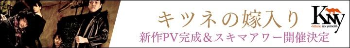 キツネの嫁入り新作PV完成&スキマアワー開催