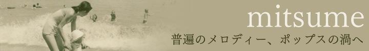 ミツメ『mitsume』インタビュー