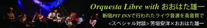 Orquesta LibreのLIVEを独占配信! 芳垣安洋 × おおはた雄一によるスペシャル対談公開!