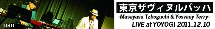 SaxにYosvany Terryを迎え東京ザヴィヌルバッハの歴史的な一夜を記録したライヴ音源をDSDで配信!