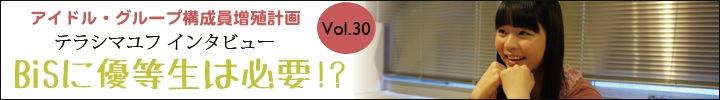 プー・ルイとオトトイのアイドル・グループ構成員増殖計画 vol.30 - テラシマユフ・インタビュー  -