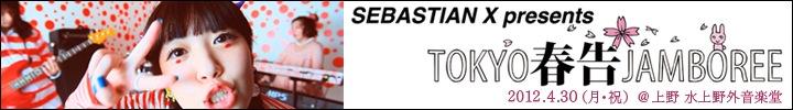 SEBASTIAN X presents『TOKYO春告ジャンボリー』インタビュー