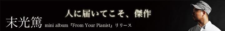 末光篤mini Album『From Your Pianist』