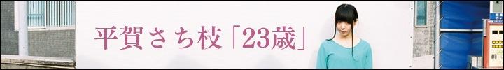平賀さち枝『23歳』