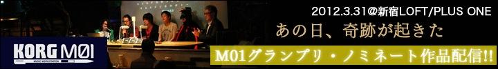 KORG M01グランプリ終了! ノミネート作品を配信開始!