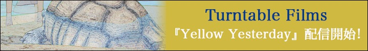 Turntable Films 『Yellow Yesterday』配信開始&井上陽介インタビュー