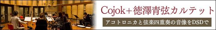Premium Studio Live Cojok+徳澤青弦カルテットのセッションをDSD音源で配信