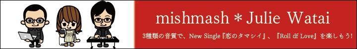 mishmash*Julie Watai『恋のタマシイ』6種類の音質の音源で配信開始!!