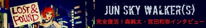 JUN SKY WALKER(S)『LOST&FOUND』配信開始&インタビュー