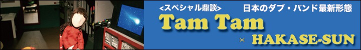 Tam Tam×HAKASE-SUNスペシャル鼎談!! Tam Tam『meteorite』リリース