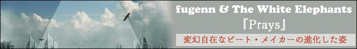 Fugenn & The White Elephants『Prays』