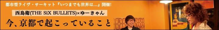 京都サーキット・イベント『いつまでも世界は…』開催! 西島衛×ゆーきゃん対談