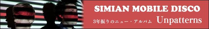 Simian Mobile Disco『Unpatterns』配信開始