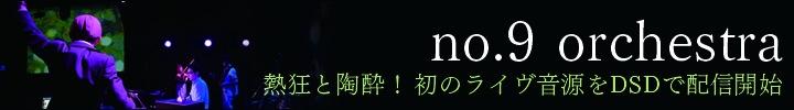 no.9 orchestra、陶酔と熱狂のライヴ音源を高音質DSDで独占配信!