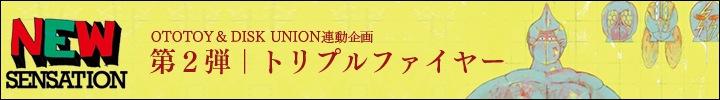 "ototoy×disk union 共同企画""NEW SENSATION""第2回トリプルファイヤー"