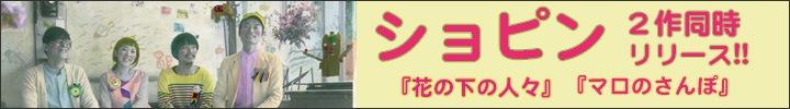 ショピン『花の下の人々』『マロのさんぽ』2作同時配信!!