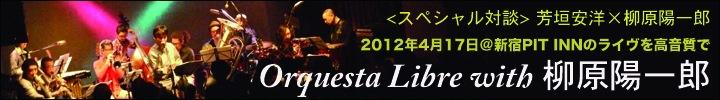 Orquesta LibreのLIVEを独占配信! 芳垣安洋 × 柳原陽一郎によるスペシャル対談公開!