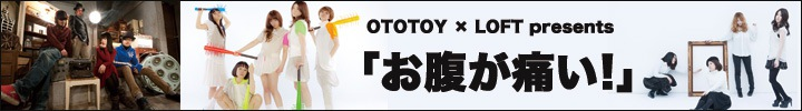 OTOTOY × LOFT presents 「お腹が痛い!」