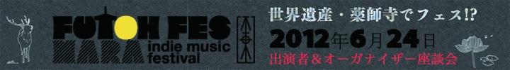 奈良県薬師寺で6/24に行われる野外フェス「不東-NARA indie music festivel-」大特集&座談会!