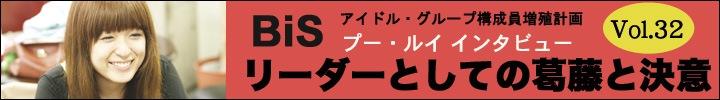 プー・ルイとオトトイのアイドル・グループ構成員増殖計画 vol.32 - メジャー・デビュー直前!! プー・ルイ  インタビュー  -