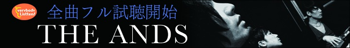 THE ANDS『FAB NOISE』全曲試聴開始