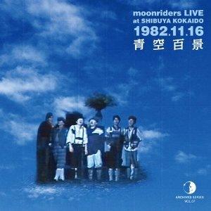 ムーンライダーズ貴重なライヴ映像を配信開始『 moonriders LIVE at SHIBUYA KOKAIDO 1982.11.16 青空百景』