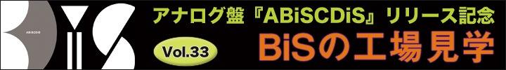 プー・ルイとオトトイのアイドル・グループ構成員増殖計画 vol.33 - アナログ盤『ABiSCDiS』リリース記念 BiSの工場見学
